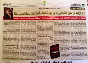 مقابلة صحيفة الرياض