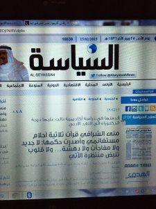 السياسة الكويتية