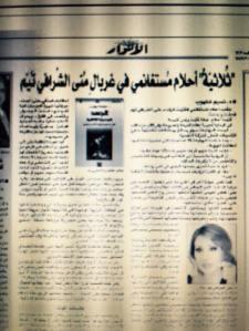جريدة الأنوار 1
