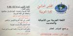 صورة المجلس العالمي للغة العربية